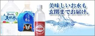 九州の水・ミネラルウォーター