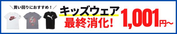 買い回りにオススメキッズウェア1,001円〜
