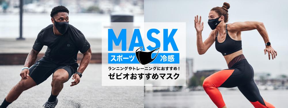 ゼビオのおすすめマスク