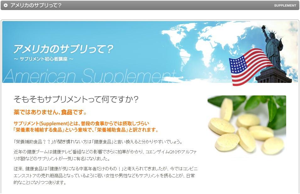 アメリカサプリ1
