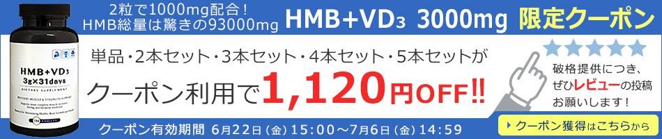 HMB+VD3限定クーポン