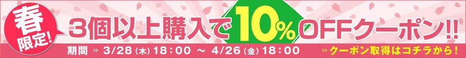 春限定!3個以上購入で10%OFFクーポン