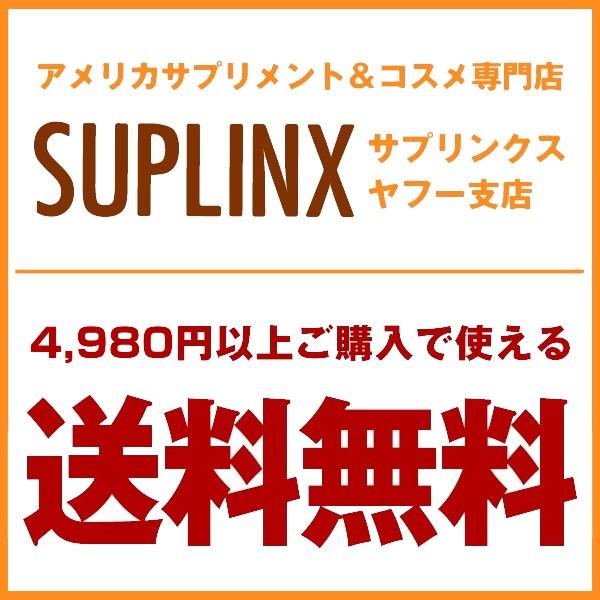 【店内全品対象】4,980円以上お買い上げで送料無料クーポン
