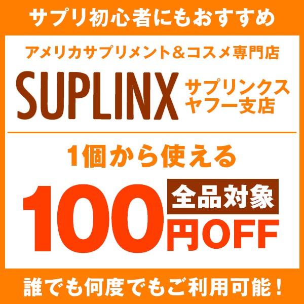 【店内全品対象】何度でも使える100円OFFクーポン!