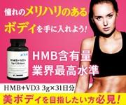 HMB+VD3 プラスチックボトル
