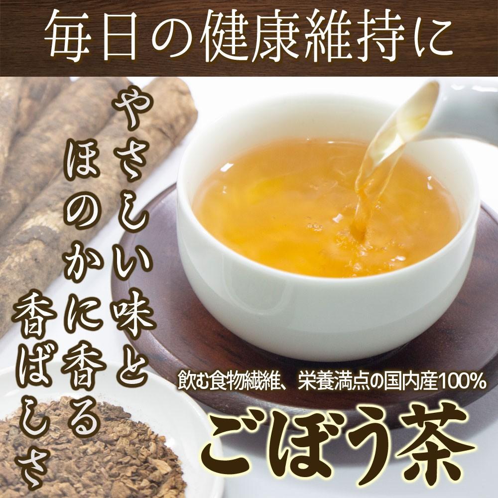 ごぼう茶 国産 国内産 食物繊維 ポリフェノール ダイエット 効果 健康 茶 九州 無農薬 有機 ティーバッグ