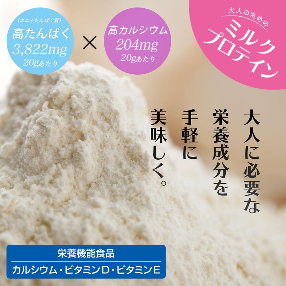大人のミルクプロテイン シニア 骨太 ホエイパウダー 高タンパク 高カルシウム ビタミンD ビタミンE 栄養機能食品 ラクトフェリン ミネラル 乳酸菌 オリゴ糖 ビフィズス菌 DHA EPA