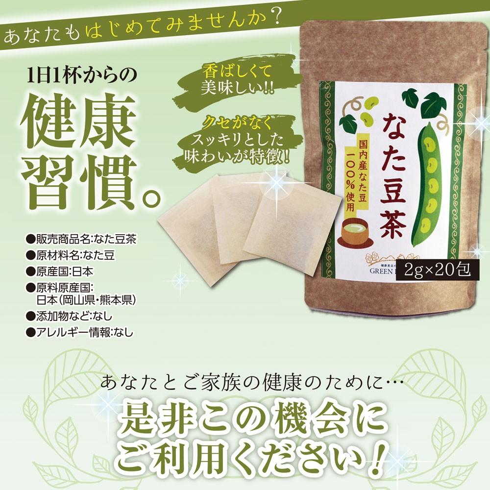 なた豆茶 国産