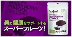 美と健康をサポートするスーパーフルーツ!