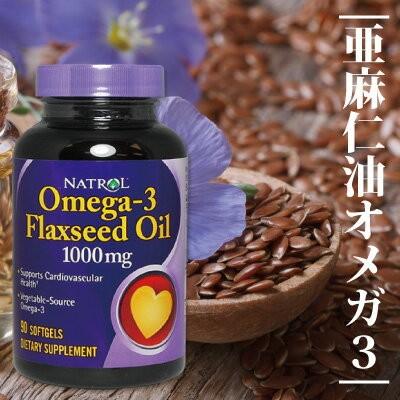 亜麻仁油オメガ3