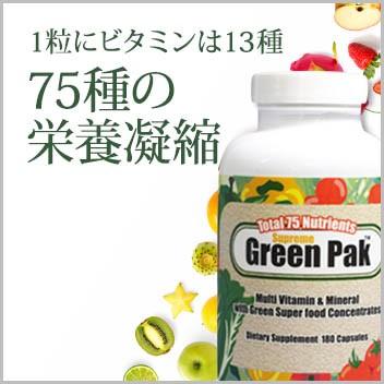 Green Pak