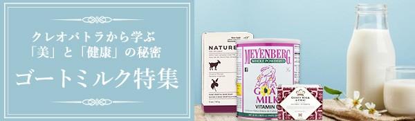 クレオパトラから学ぶ「美」と「健康」の秘密「ゴートミルク特集」