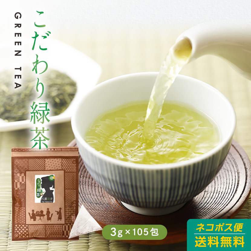 八重撫子こだわり緑茶 3g×105包 テトラ型
