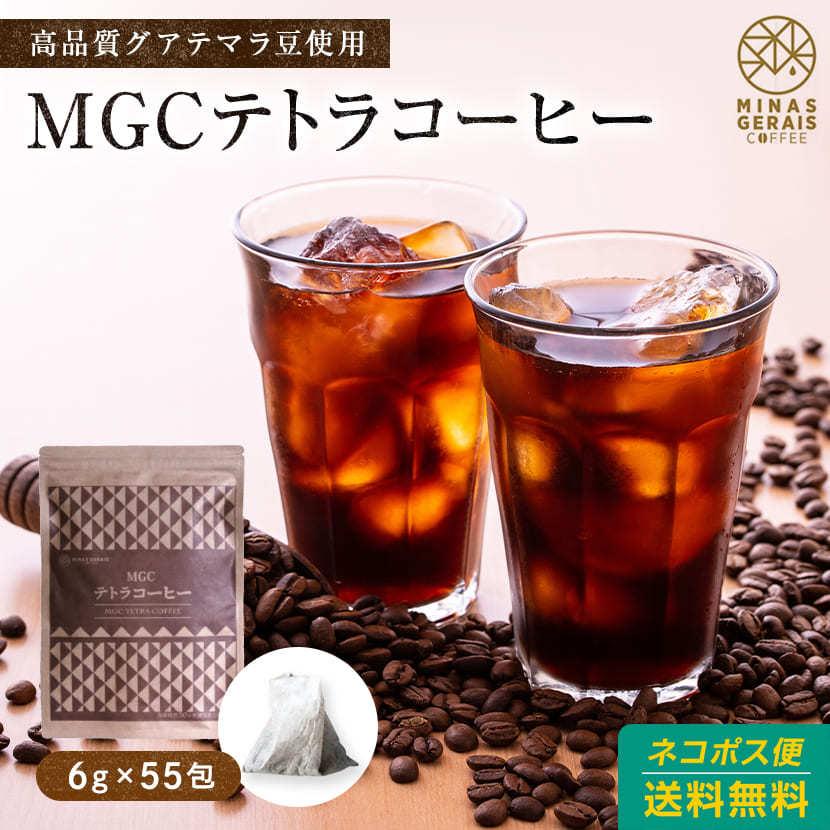 MGC テトラコーヒー グァテマラ