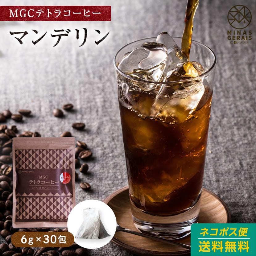 MGCテトラコーヒー マンデリン