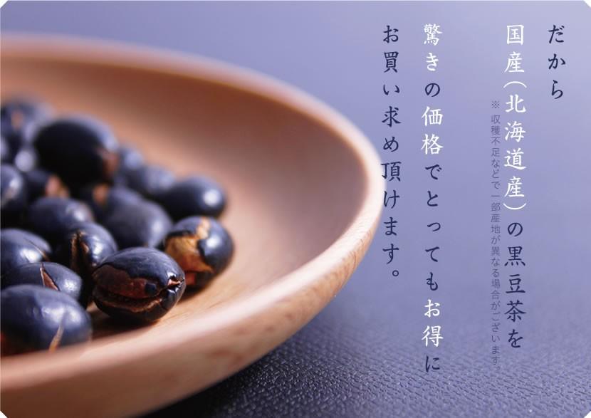 国産(北海道産)の黒豆を安くできる
