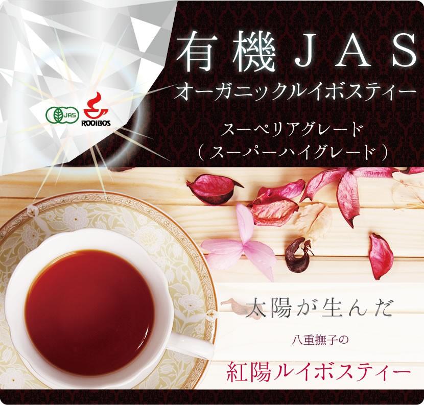 有機JAS認定オーガニックルイボスティー、スーペリアグレード(スーパーハイグレード)100包1000円