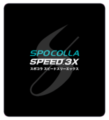 SpoColla SPEED 3X : スポコラ