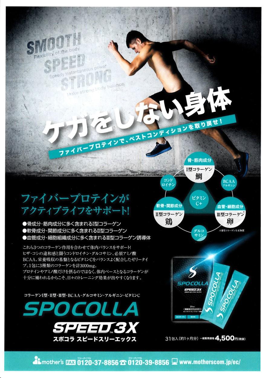 SpoColla ( スポコラ ) でスポーツするたびにキレイになる実感