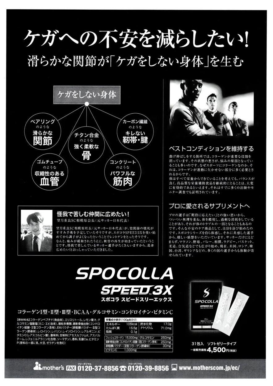 SpoColla ( スポコラ ) がさらにバージョンアップ! ヒザ・コシの不安に!