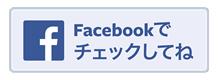 サプリライフ公式Facebookページ