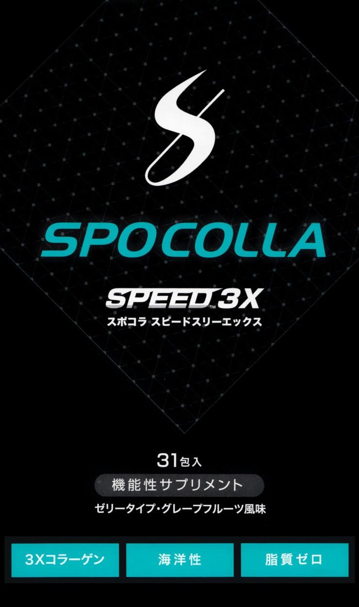 SpoColla スポコラ : 商品パッケージ ( 前面 )