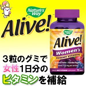 アライブ!ビタミングミ女性用 (Natures Way・75粒)グミサプリメントAlive Gummy Vitamins for Women's,サプリマート本店