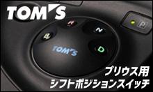 トムス シフトポジションスイッチ