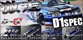 D-MAX 車高調 アーム ロッド等