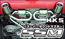 HKS スーパーサウンドマスター マフラー