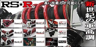 RSR 車高調