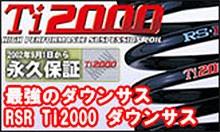 RSR Ti2000 ダウンサス