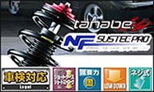 タナベ NFキット 車高調
