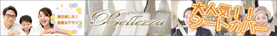 Bellezza シートカバー