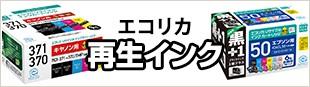 エコリカ 再生インク 5色パック