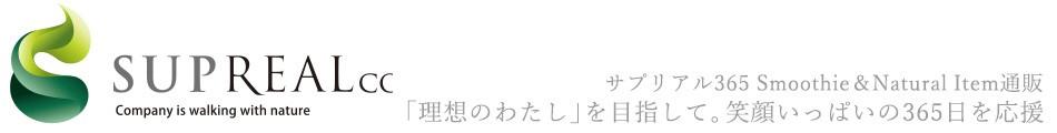 サプリアル365 NATURAL FOOD通販