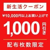 【シュアラスター Yahoo店限定】 1,000円引きクーポン