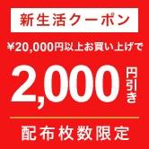 【シュアラスター Yahoo店限定】 2,000円引きクーポン