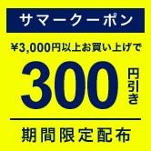 【シュアラスター Yahoo店限定】 300円引きクーポン
