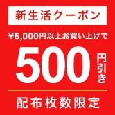 【シュアラスター Yahoo店限定】 500円引きクーポン