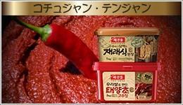 韓国味噌類 コチュジャン テンジャン サムジャン類