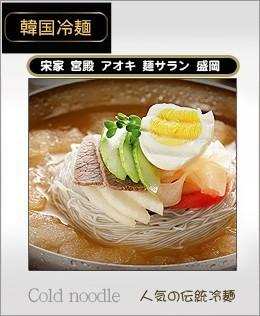 韓国本場冷麺類