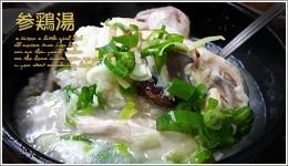 参鶏湯 韓国参鶏湯