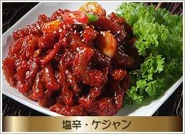 韓国塩辛類 ケジャん ゲジャン