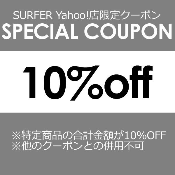 対象商品限定☆10%OFFクーポン