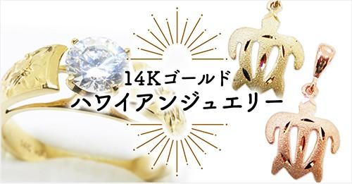 14Kゴールドハワイアンジュエリー