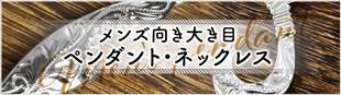 メンズ向き大き目ペンダント・ネックレス