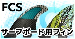 FCS  サーフボード用フィン