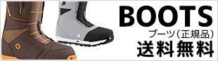 BOOTS  ブーツ(正規品)  送料無料