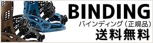 BINDING  バインディング(正規品)  送料無料